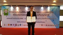 """งาน วช. แถลงข่าว """"ผลการดำเนินงานของ วช. ประจำปี 2560 และพิธีมอบประกาศนียบัตรขอบคุณแก่นักวิจัย/นักประดิษฐ์ไทยที่นำผลงานร่วมประกวดในเวทีนานาชาติ""""งาน วช. แถลงข่าว """"ผลการดำเนินงานของ วช. ประจำปี 2560 และพิธีมอบประกาศนียบัตรขอบคุณแก่นักวิจัย/นักประดิษฐ์ไทยที่นำผลงานร่วมประกวดในเวทีนานาชาติ"""""""