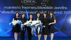 งานThe 2016  L'Oréal Thailand 14th 'For Women in Science'The 2016 L'Oréal Thailand 14th 'For Women in Science'