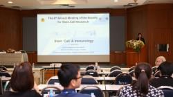 งานประชุมประจำปีครั้งที่ THE 6TH ANNUAL MEETING OF SOCIETY FOR STEM CELL RESEARCH 28 MARCH 2018THE 6TH ANNUAL MEETING OF SOCIETY FOR STEM CELL RESEARCH 27 MARCH 2018